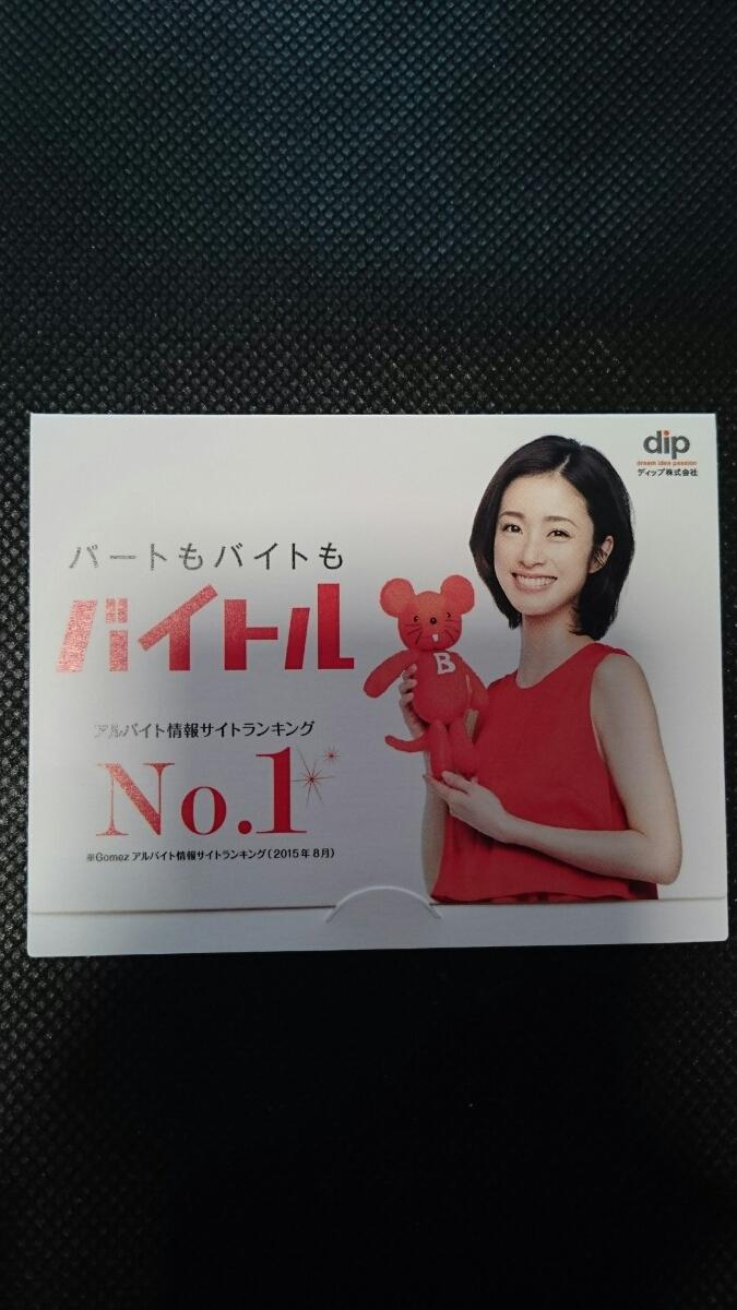 【新品】上戸彩 QUOカード