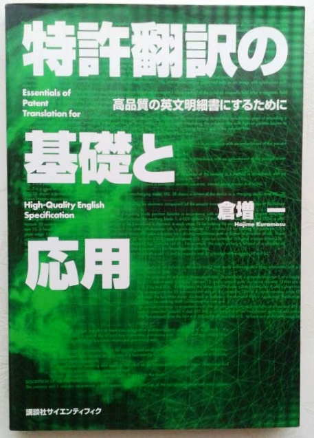 送料164円 『特許翻訳の基礎と応用』 高品質の英文明細書にするために