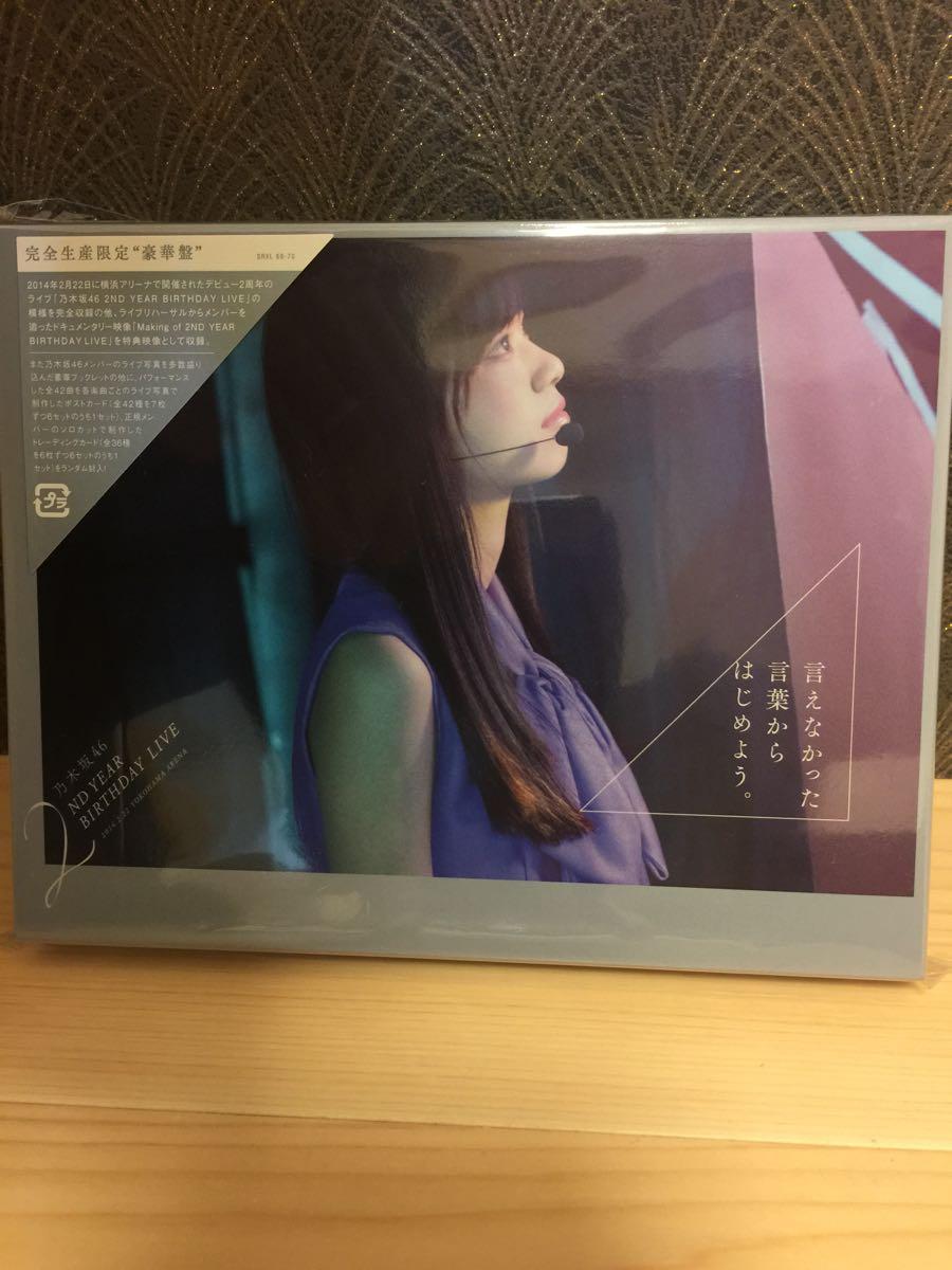 新品 未開封 乃木坂46 2nd YEAR BIRTHDAY LIVE 2014.2.22 YOKOHAMA ARENA(完全生産限定盤) [Blu-ray]