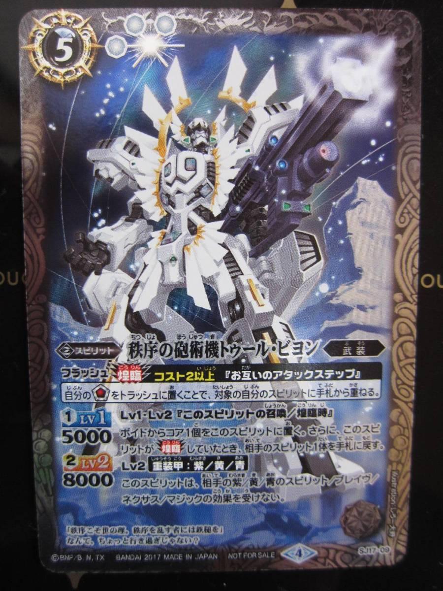 バトルスピリッツ☆秩序の砲術機 トゥール・ビヨン☆最強ジャンプ 11月号 付録☆数量7枚