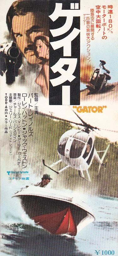 ゲイター (1976年) バート・レイノルズ監督・主演 前売り半券