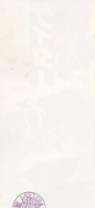 ゲイター (1976年) バート・レイノルズ監督・主演 前売り半券_画像2