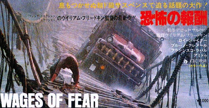 恐怖の報酬 (1977年) ウィリアム・フリードキン監督 前売り半券