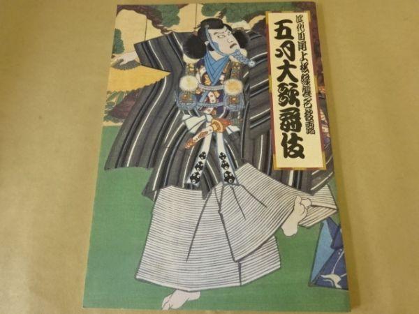 パンフ「五月大歌舞伎」平成十四年 尾上松也 尾上菊之助 14