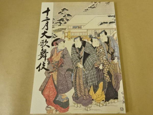 パンフ「十二月大歌舞伎」平成五年 市川右近 市川猿之助 14