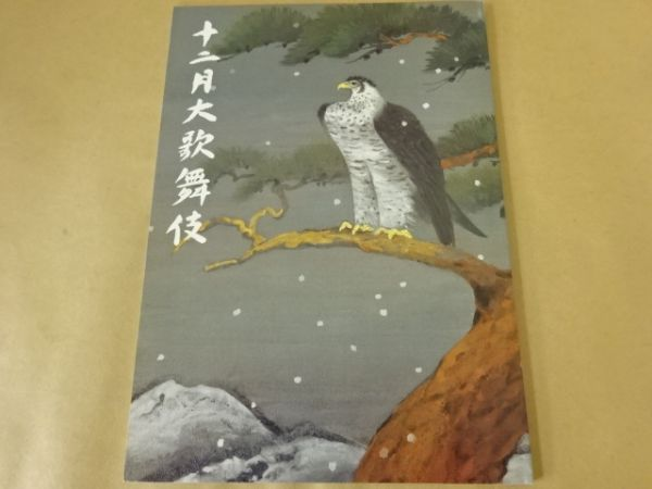 パンフ「十二月大歌舞伎」平成四年 市川亀治郎 坂東玉三郎 14