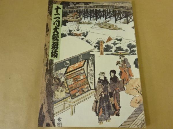 パンフ「十二月大歌舞伎」平成三年 中村橋之助 坂東玉三郎 14