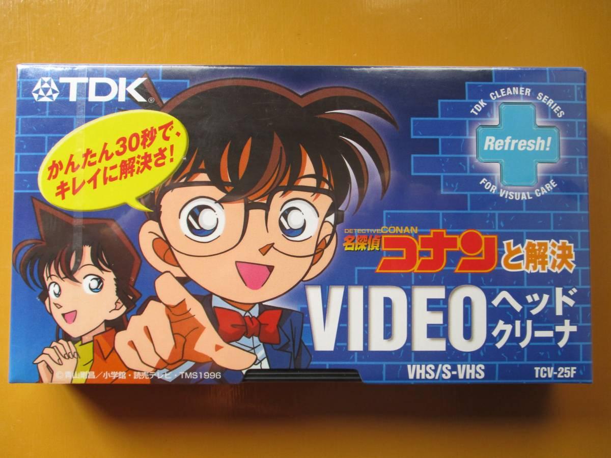 ☆★名探偵コナン ビデオヘッドクリーナー☆★☆VHS S-VHS用☆★超希少!