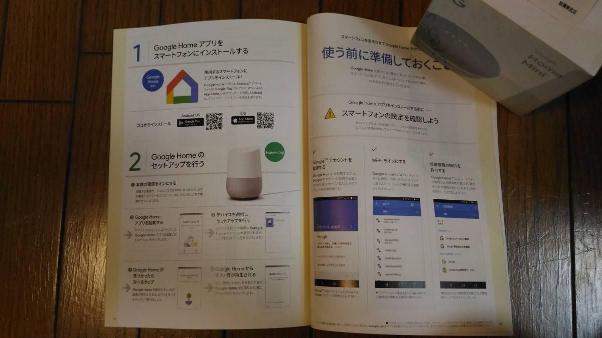 1円スタート 新品未開封 保証書付 Google home_画像4