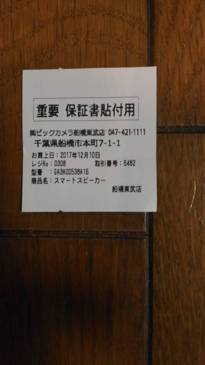 1円スタート 新品未開封 保証書付 Google home_画像2