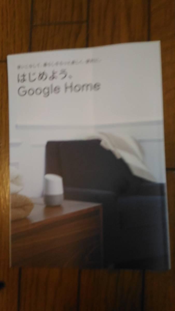 1円スタート 新品未開封 保証書付 Google home_画像3