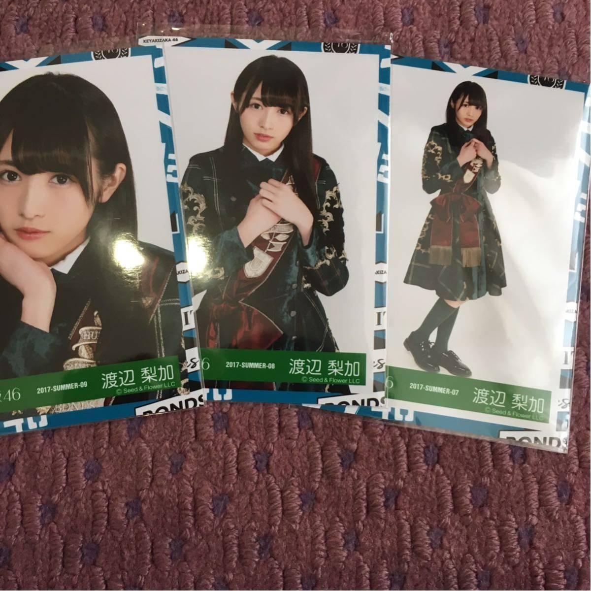 渡辺梨加 第67回NHK紅白歌合戦 歌衣装 3種コンプ 欅坂46 生写真