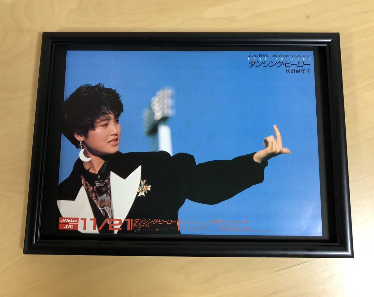 荻野目洋子 ダンシングヒーロー ★額装品★ 広告 B4額入り アートフレーム ポスター風デザイン 当時もの アルバム CD DVD 写真 ベスト
