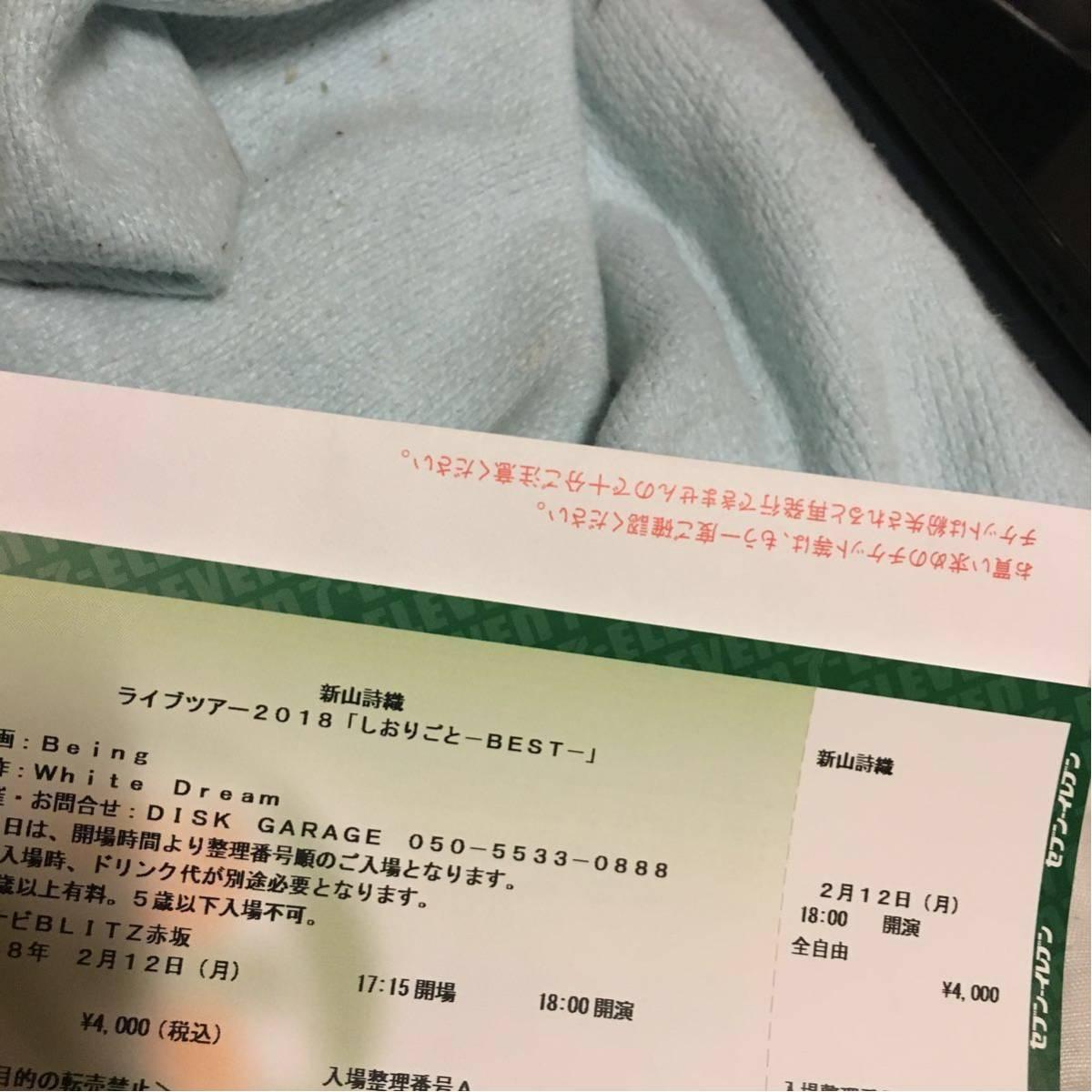 新山詩織 ライブツアー2018「しおりごと-BEST」赤坂BLITZ入場整理番号:一桁番台 最前列1枚
