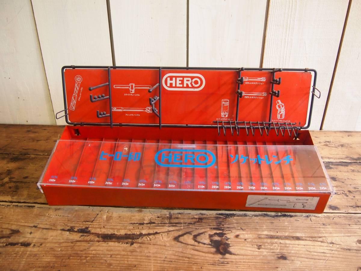 HERO ヒーロー印 工具ショーケース ソケット 工具箱 小物収納 レトロ