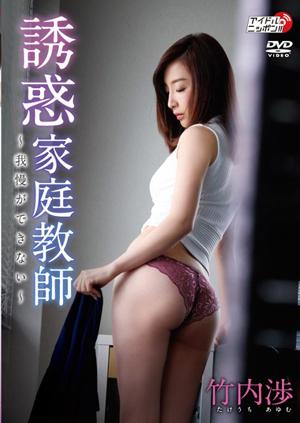 中古DVD★竹内渉 誘惑家庭教師 ~我慢ができない~