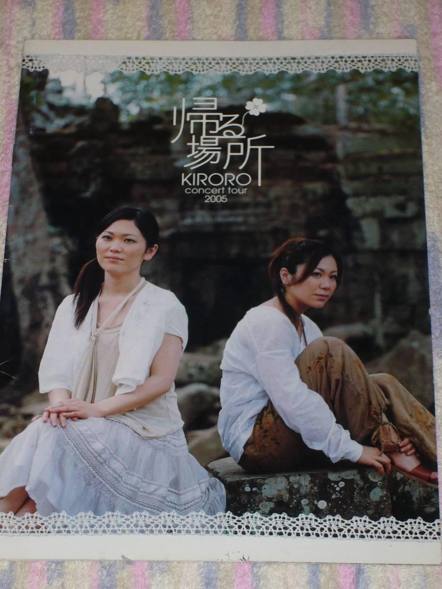 ★KIRORO 直筆サイン入り コンサートツアー2005パンフレット