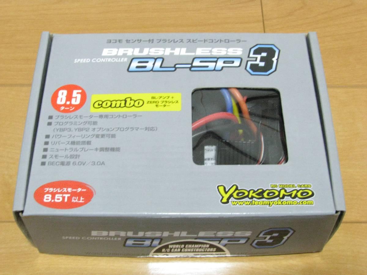 ★美品 ヨコモ BL-SP3 8.5T ブラシレスアンプ モーターセット Yokomo