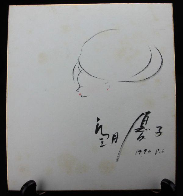 直筆イラスト入サイン ブルーリボン女優 望月優子 1970年               検索→カルメン故郷へ帰る ムーランルージュ