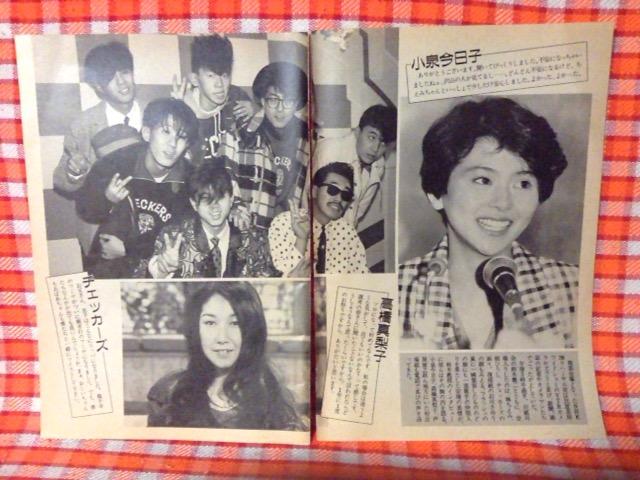 第35回NHK紅白歌合戦