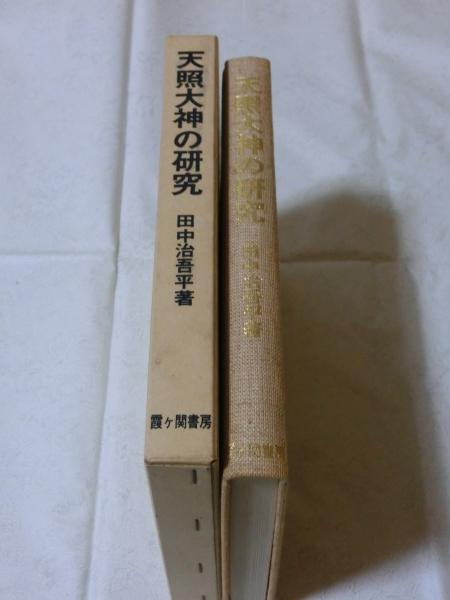 送料無料 ◇ 天照大神の研究 (1973年) 田中 治吾平 (著) 初版 ◇ 線引きあり