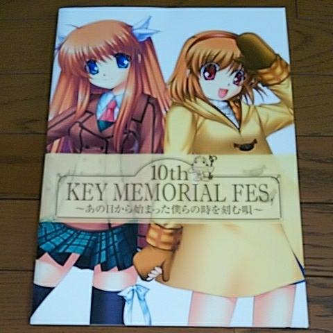 key 10th memorial fes パンフレット cd付き Rewrite kanon air clannad リトルバスターズ angel beats 智代アフター クドわふたー c93