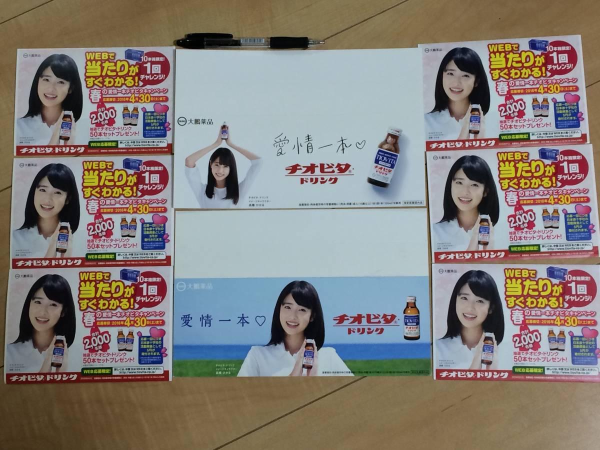 高橋ひかる チオビタドリンク 販促用 POP 2種&スクラッチカード6枚(チャレンジ済み)