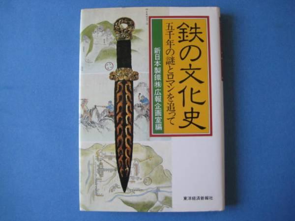 鉄の文化史 新日本製鐵 広報企画室(編) 五千年の謎とロマン