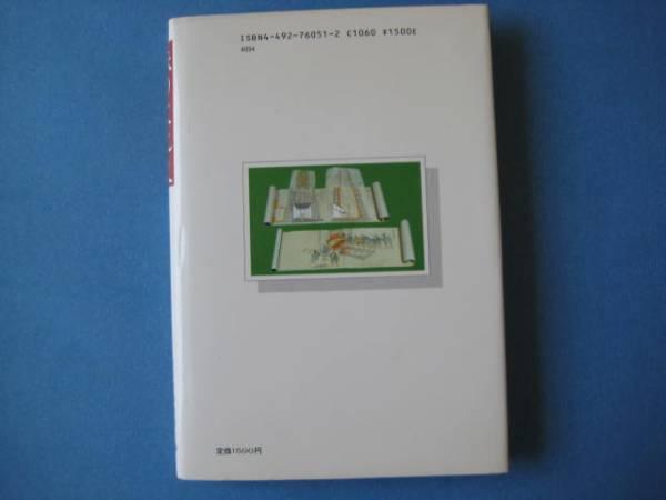 鉄の文化史 新日本製鐵 広報企画室(編) 五千年の謎とロマン_画像2