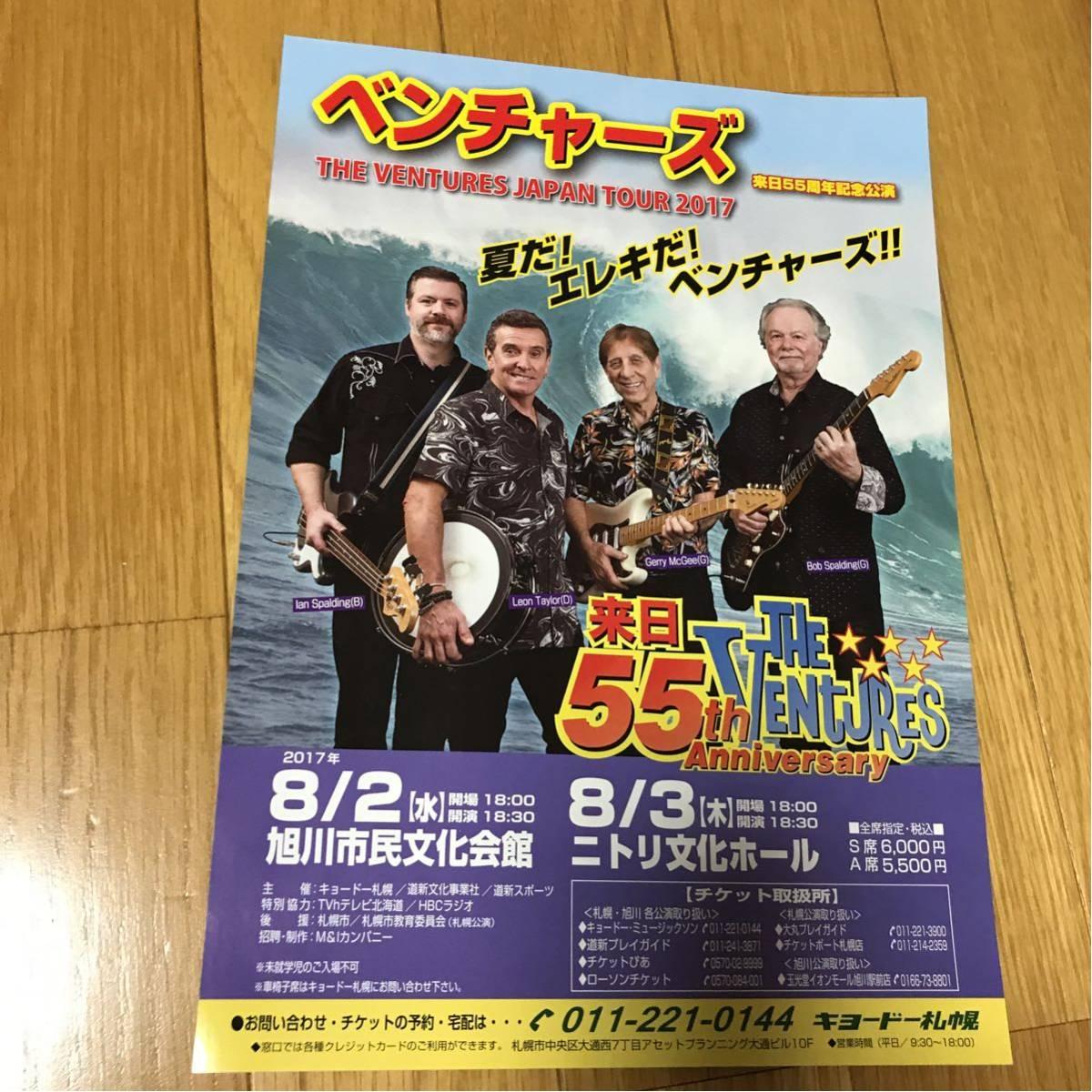 ベンチャーズ 2017 8北海道コンサート チラシ
