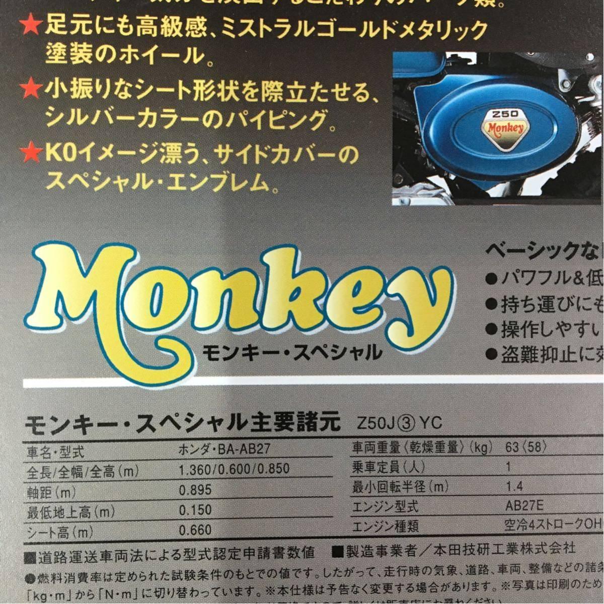 ホンダモンキースペシャル K0仕様 カタログ_画像3