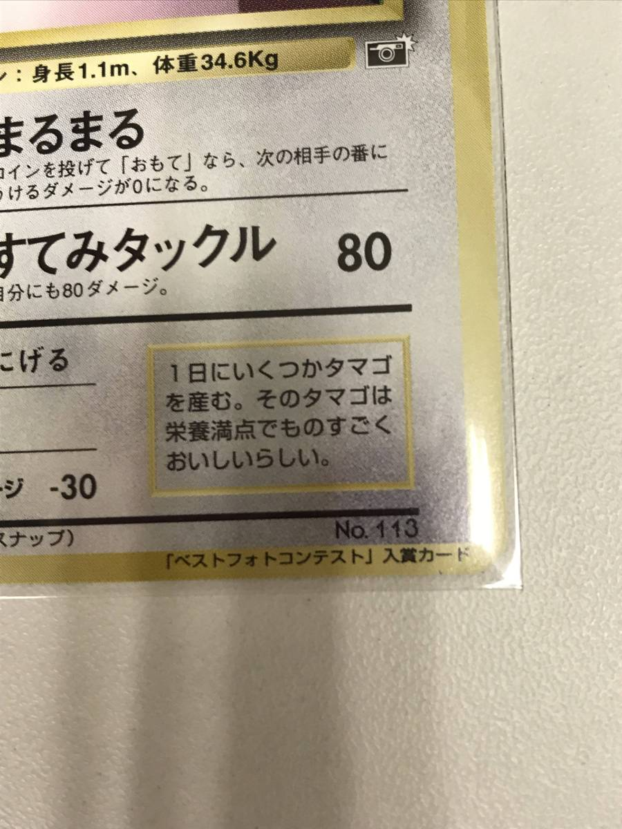 Pokemon card Pokemon Snap Lucky Best Photo TVTokyo Promo Card 1999 /ポケモンスナップテレビ東京[64マリオスタジアム]コンテスト_画像2