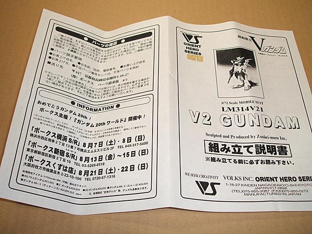 未組立 ■☆ ボークス 1/72 V2ガンダム ガレージキット ☆■ イラストレーションズワールド_画像10