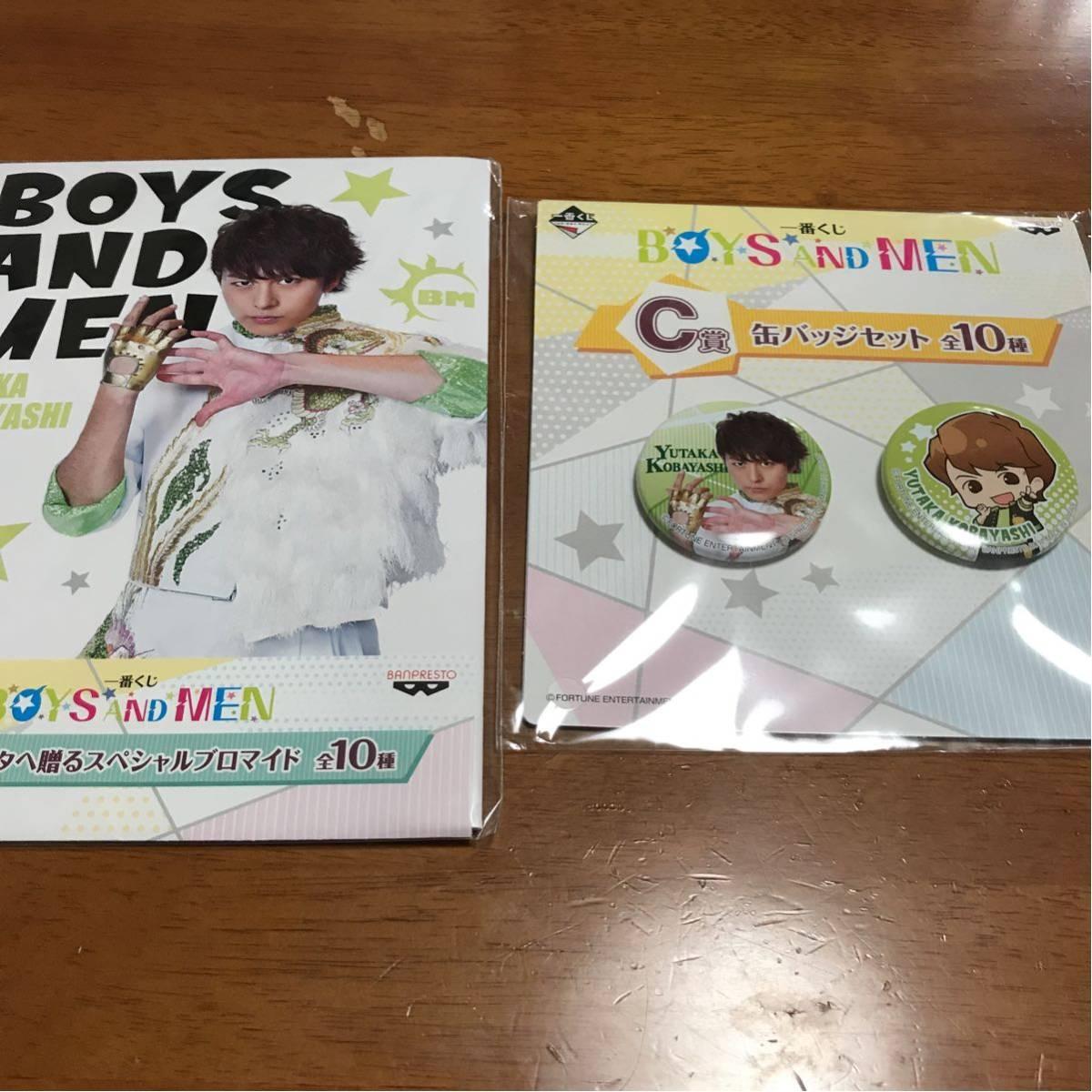 ★BOYS AND MEN ボイメン 一番くじ 小林豊 B賞スペシャルプロマイド C賞 缶バッジセット★
