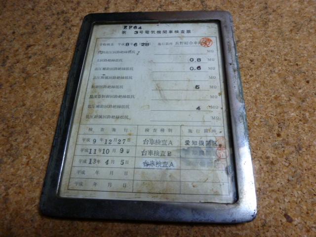 EF64-3 電気機関車検査表 枠付き(送料込み)