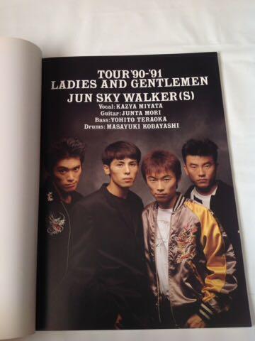 ジュンスカイウォーカーズ TOUR'90~'91 LADIES AND GENTLEMEN ツアーパンフレット