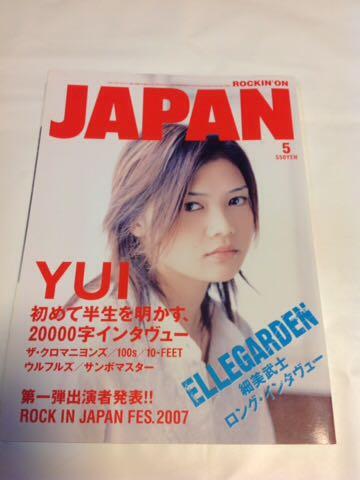 ROCKIN'ON JAPAN ロッキン オン ジャパン VOL.314 2007年5月号 YUI 2万字インタビュー/エルレガーデン/ザ・クロマニヨンズ/100S_画像1