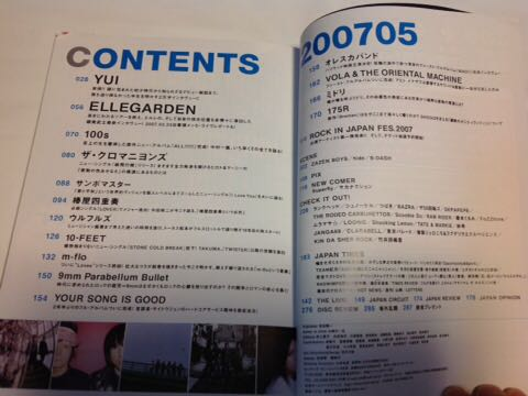 ROCKIN'ON JAPAN ロッキン オン ジャパン VOL.314 2007年5月号 YUI 2万字インタビュー/エルレガーデン/ザ・クロマニヨンズ/100S_画像2