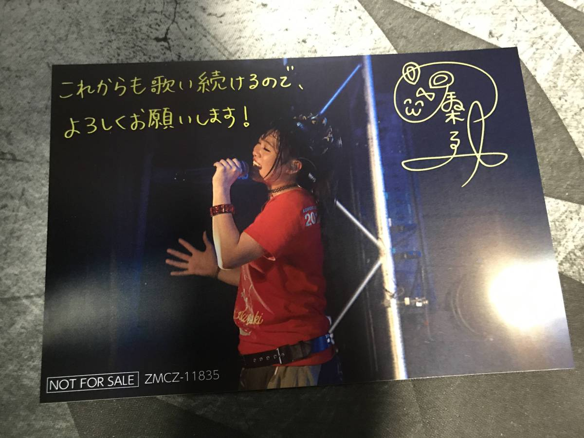 鈴木このみ ベストアルバム 「LIFE of DASH」Joshin購入特典ポストカード