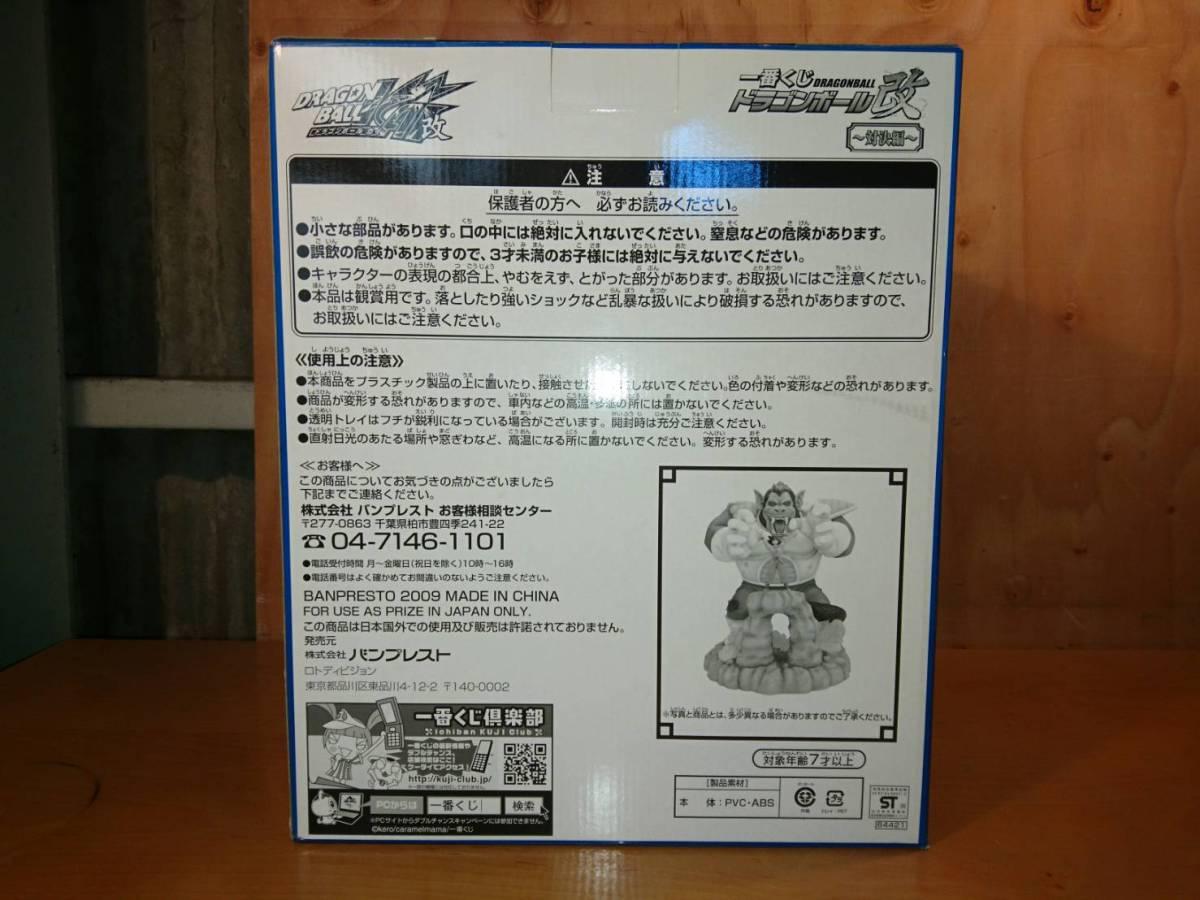 (61)ドラゴンボール フィギュア 大猿べジータVS孫悟空_画像3