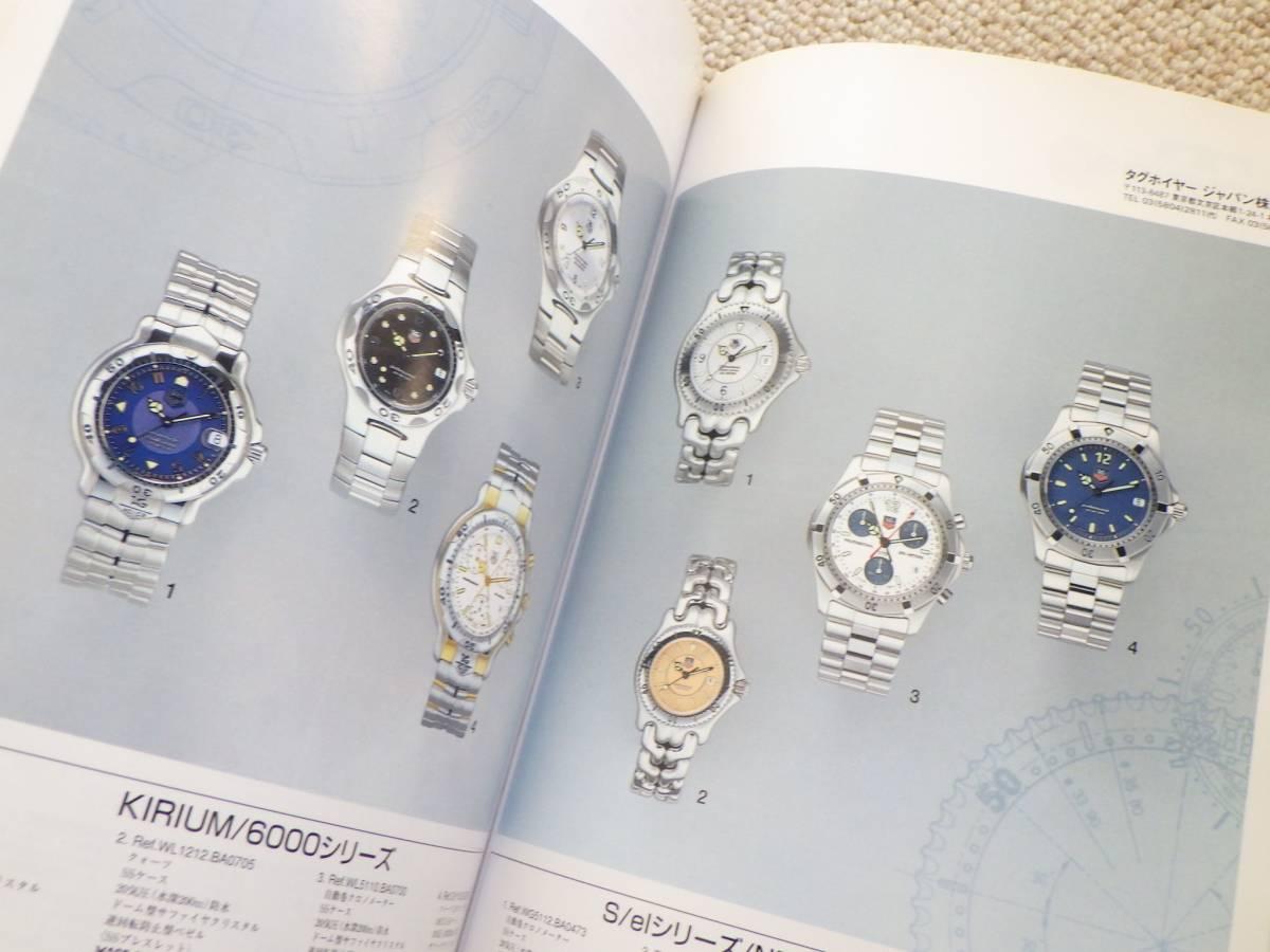 99年 輸入時計総合カタログ 時計資料 ※1249_画像3