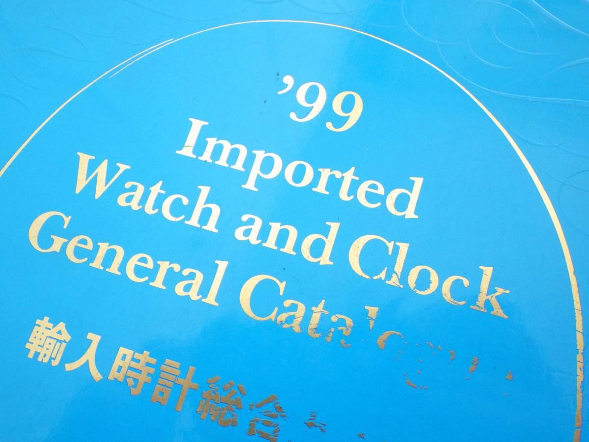 99年 輸入時計総合カタログ 時計資料 ※1249_画像2