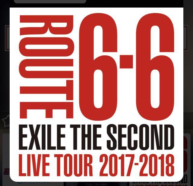 ★200レベル 1~10列目 1~3枚連番 EXILE THE SECOND ROUTE6.6 1/31さいたま