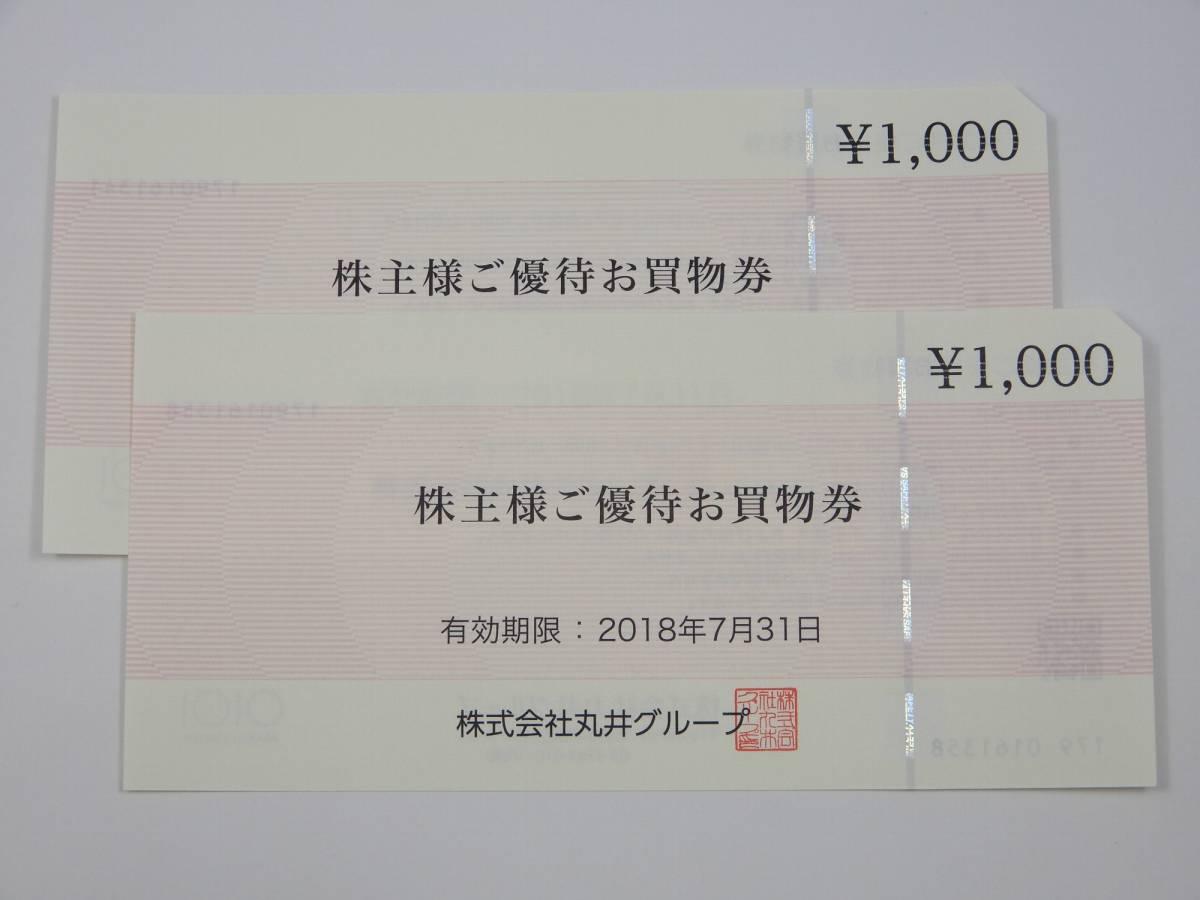 マルイ 丸井 株主優待券 ご優待お買物券 2000円分 2018年7月31日 送料無料