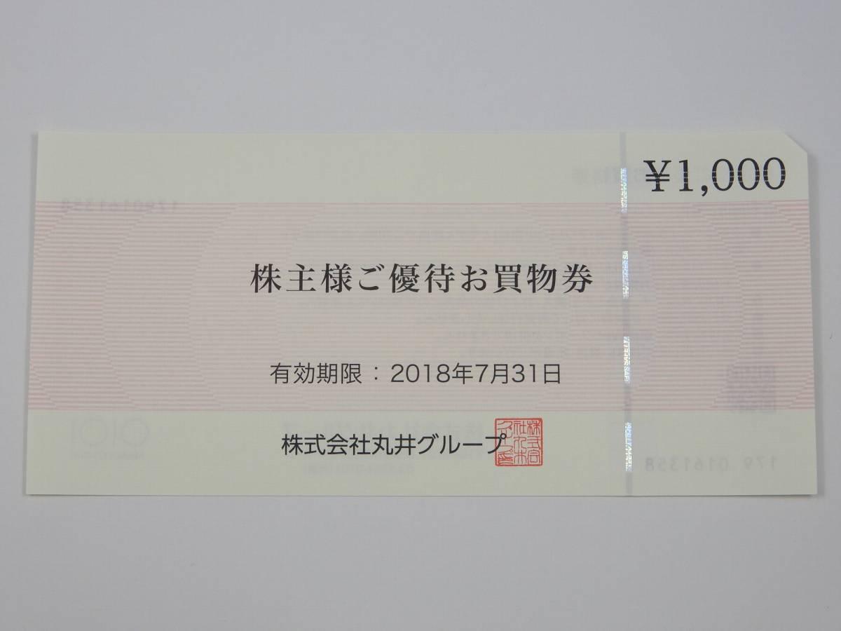 マルイ 丸井 株主優待券 ご優待お買物券 2000円分 2018年7月31日 送料無料_画像2