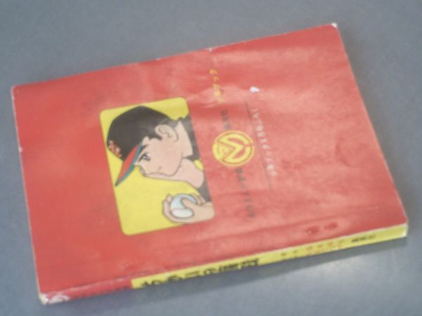 【ちかいの魔球(二宮ピンチの巻)/ちばてつや】「少年ブック」昭和43年8月号付録(全134ページ)/集英社_画像2