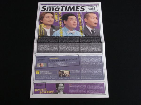 ★Sma TIMES #684 ★タカアンドトシ★香取慎吾★スマタイムス★ 送料200円