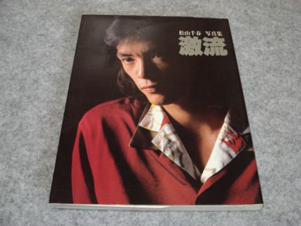 ◆写真集●松山千春●激流● ・送料300円