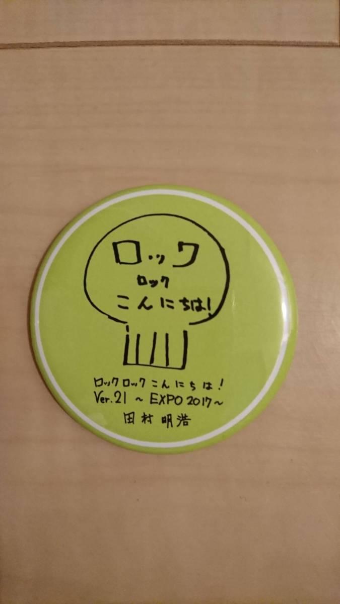 スピッツspitz ◎ロックロックこんにちは ガチャガチャ缶バッチ◎ 田村さん