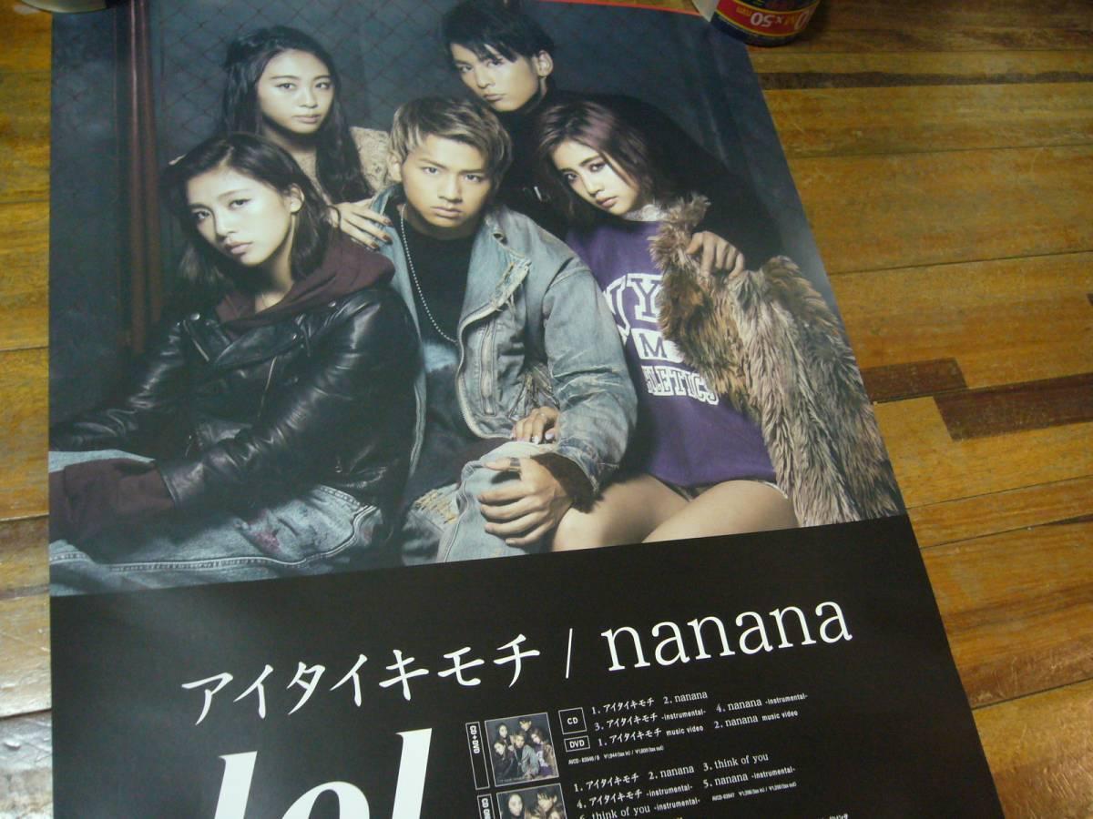 貴重レア B2大 ポスター lol エルオーエル (アイタイキモチ/nanana)